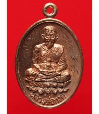 เหรียญรูปไข่หน้าหลวงปู่ทวดฐานบัว หลังหลวงปู่เกลี้ยง รุ่นบุญฤทธิ์ วัดโนนแกด นวะนำฤกษ์ เลข 153