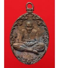 เหรียญหล่อโบราณรุ่นแรก หลวงปู่พวง ฐานวโร วัดน้ำพุสามัคคี เนื้อรวมมวลสาร หมายเลข 367