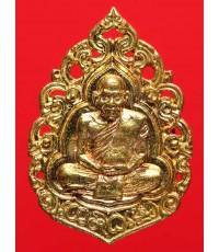 เหรียญหล่อฉลุ รุ่นบุญฤทธิ์ หลวงปู่เกลี้ยง วัดโนนแกด เนื้อทองชนวน หมายเ่ลข 3974 พร้อมกล่องเดิม