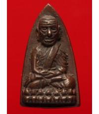 หลวงปู่ทวด พิมพ์หลังเตารีดกลาง B รุ่นเสาร์ ๕ มหามงคล ครบรอบ ๑๐๐ ปี อ.ทิม วัดช้างให้ ปี๕๕ เนื้อนวโลหะ