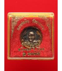 เหรียญล้อแม็กซ์ (เนื้อ 2 กษัตริย์) หลวงพ่อเงินบางคลาน รุ่น๑ พิเศษ พร้อมกล่องเดิม