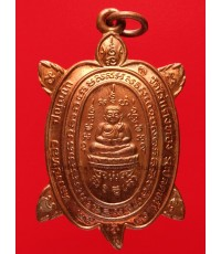 เหรียญพญาเต่าเรือนหลวงปู่หลิว (รุ่น 2) ปลดหนี้40 เนื้อทองแดง วัดไร่แตงทอง นครปฐม สภาพสวยเดิม (C2)