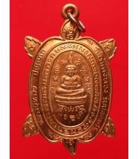 เหรียญพญาเต่าเรือนหลวงปู่หลิว (รุ่น 2) ปลดหนี้40 เนื้อทองแดง วัดไร่แตงทอง นครปฐม สภาพสวยเดิม (C3)