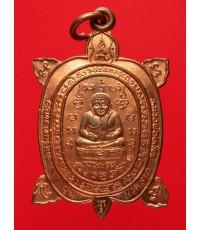 เหรียญพญาเต่าเรือน หลวงปู่หลิว รุ่นมหาลาภ ปี36 เนื้อทองแดง วัดไร่แตงทอง จ.นครปฐม สภาพสวยเดิม
