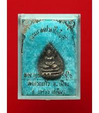 เหรียญหล่อพระนาคปรกใบโพธิ์ เนื้อขันลงหิน หลวงพ่อคูณ ออกวัดสระแก้ว ปี2514 สวยเดิมๆ พร้อมก