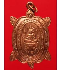 เหรียญพญาเต่าเรือนหลวงปู่หลิว (รุ่น 2) ปลดหนี้40 เนื้อทองแดง วัดไร่แตงทอง นครปฐม สภาพสวยเดิม (C6)