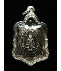 เหรียญพญาเต่าเรือน หลวงปู่หลิว รุ่นเจ้าสัว เนื้อเงิน ตอกโค๊ต วัดไทรทองพัฒนา ปี38 กรอบเงินแท้พร้อมใช้