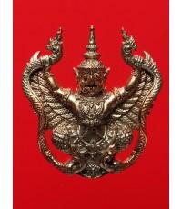 พญาครุฑหยุดนาค เนื้อนวโลหะ รุ่นชนะมาร หลวงปู่เกลี้ยง วัดศรีธาตู (วัดโนนแกด) หมายเลข 877