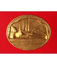 เหรียญพระนอนปางไสยาสน์ วัดโพธิ์ หลัง ภปร ในหลวงเฉลิมพระชนมพรรษาครบ 5 รอบ 5 ธันวาคม ปี30 (5)