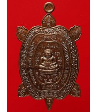 เหรียญพญาเต่าเรือน รุ่นปลดหนี้ (หลวงพ่อเพชร) วัดไทรทองพัฒนา จ.กาญจนบุรี เนื้อนวโลหะ ปี55 (เลข 209)
