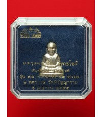 หลวงพ่อเงินบางคลาน รุ่น ๕๕ มหาบารมี ๘๕ พรรษา ปี๕๕ เนื้อเงิน พิมพ์มือนับแบงค์ กล่องเดิมสภาพสวย