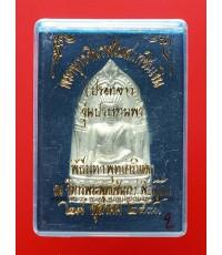 พระพุทธชินราชใบเสมา เนื้อชินเงิน (ปรอทขาว) ปี47 รุ่นประทานพร วัดพระศรีรัตนมหาธาตุ พิษณุโลก กล่องเดิม