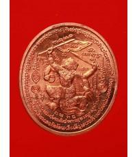 เหรียญหนุมาน 4 กร เชิญธงทรงฤทธิ์ หลวงพ่อรวย วัดตะโก รุ่นรวยสมปรารถนา ปี 51