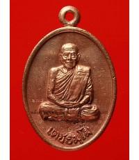 เหรียญรูปไข่หน้าหลวงปู่ทวดฐานบัว หลังหลวงปู่เกลี้ยง รุ่นบุญฤทธิ์ วัดโนนแกด นวะนำฤกษ์ เลข 178