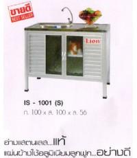 เคาน์เตอร์ อ่างซิ้งน้ำ IS-1001 (S) (LION)