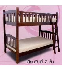เตียงจิมมี่ 2 ชั้น (Wsd)