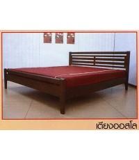 เตียงออสโล (Wsd)
