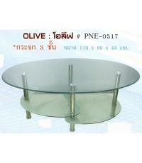 โต๊ะกลาง Olive (Fin)