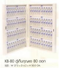 ตู้เก็บกุญแจ KB-80 (S)
