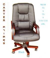 เก้าอี้ผู้บริหาร Carter (Fin)