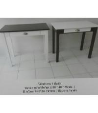 โต๊ะทำงาน 1 ลิ้นชัก (PLA)