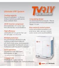 เครื่องปรับอากาศ Trane เทรน TVRII (VRV)