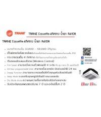 เครื่องปรับอากาศ เทรน Trane  Cassette Type  4 ทิศทาง น้ำยา R410