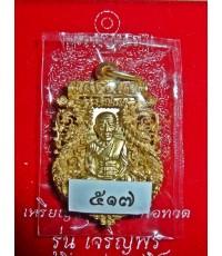 เหรียญหลวงปู่ทวด(วัดพะโคะ)รุ่น เจริญพร เลื่อนสมณศักดิ์