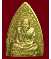 เหรียญ รุ่นยันต์มหามงคล  เนื้อทองฝาบาตร - 1 ( กล่องเดิมจากวัด )
