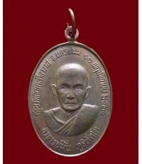 เหรียญอาจารย์มั่น  ภูริทัตโต  แจกกฐินวัดกัณตะศิลาวาส  จ.นครพนม. ปี 2521 - 8