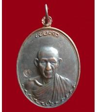 เหรียญหลวงพ่อเกษม เขมโก  รุ่น หน่วยรบ ร.17 พัน.2  ลำปาง. ปี  2536