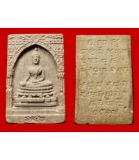พระสมเด็จ สุคโต วัดบวรนิเวศวิหาร พ.ศ.2517  (ซุ้มลึก)