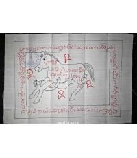 ครูบาเลิศ วัดทุ่งม่านใต้ ผ้ายันต์ม้าเสพนาง