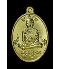 เหรียญหลวงปู่ทวด-พ่อท่านคล้าย พิมพ์ทรงรูปไข่ เนื้อทองระฆัง