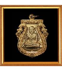หลวงพ่อทวด พ่อท่านเขียว เหรียญเสมาฉลุยกองค์(พิมพ์หน้าเลื่อน) เนื้อบรอนซ์นอก ฝังตะกรุดยันต์ทองคำ