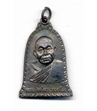 เหรียญ ทรงระฆัง รุ่นแรก   หลวงปู่เหรียญ  วรลาโภ