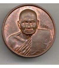 เหรียญบาตรน้ำมนต์ หลวงปู่ทิม วัดพระขาว ปี 2538