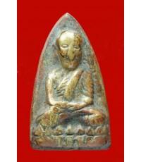 หลวงปู่ทวด พ.ศ. 2505 หลังเตารีด