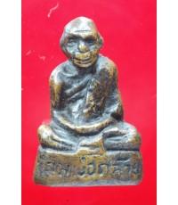 พ่อท่านคล้าย วาจาสิทธิ์ รูปหล่อโบราณ  พ.ศ.2497