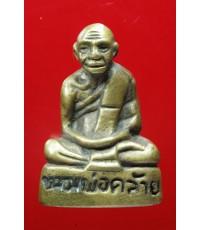 พ่อท่านคล้าย  รูปหล่อโบราณ พ.ศ.2497