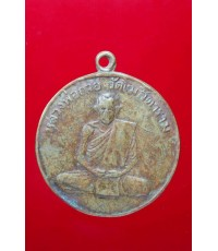เหรียญ รุ่น 1 เนื้อฝาบาตร หลวงพ่อกวย ชุตินฺธโร