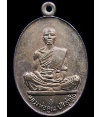 หลวงพ่อ คูณ ปริสุทฺโธ เหรียญสร้างบารมี  ปี 2519