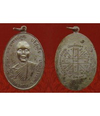 เหรียญรุ่นแรก ปี พ.ศ. 2512 เนื้อทองแดงรมดำ
