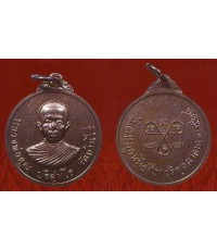 เหรียญรุ่นสอง ปี พ.ศ.2514