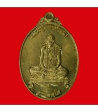 เหรียญรุ่นแรก หลวงปู่มหาคำแดง เนื้อทองแดง กะไหล่ทอง