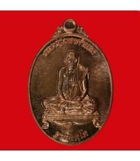 เหรียญรุ่นแรก หลวงปู่มหาคำแดง เนื้อทองแดง