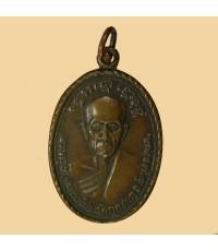 เหรียญญาท่านคำบุ รุ่น ๒ ออกปี ๒๕๓๖ เนื้อทองแดง
