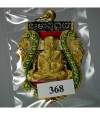 เหรียญเสมาฉลุยกองค์หลวงพ่อทวด หลังพ่อท่านเขียว เนื้อบอร์นชุบทองลงยาสีธงชาติ สร้าง ๑,๒๘๔ องค์