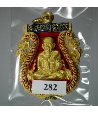 เหรียญเสมาฉลุยกองค์หลวงพ่อทวด หลังพ่อท่านเขียว เนื้อบอร์นชุบทองลงยาสีแดง สร้าง ๙๘๔ องค์