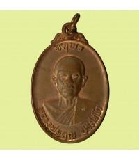 เหรียญหลวงพ่อคูณ รุ่น จตุพร บารมีแผ่ไพศาล เนื้อทองแดง  ปี ๒๕๓๖
